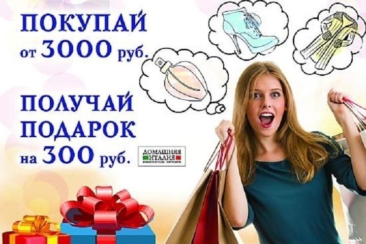 Подарок за 300 рублей 52