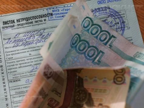 000 руб. заплатит доктор завыдачу липового больничного