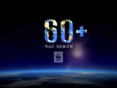 Акция «Час Земли» объединит более 125 городов России
