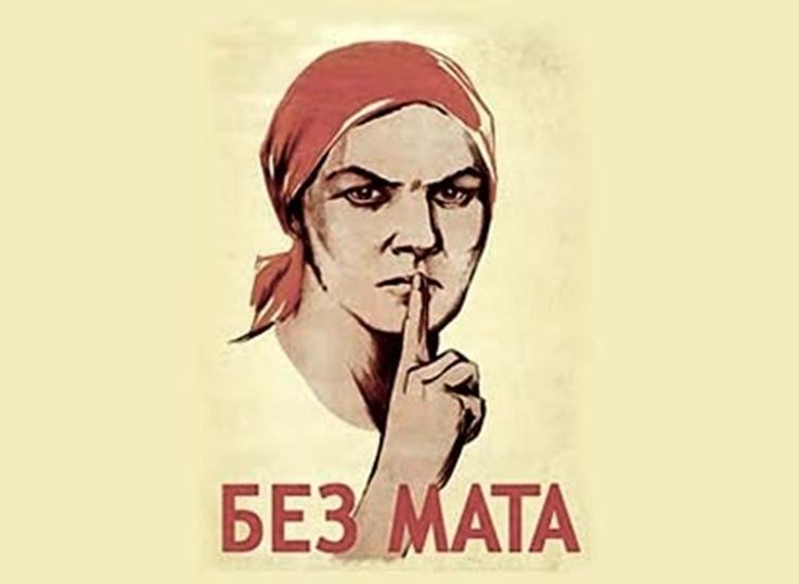 «День без мата» пройдет вНижнем Новгороде 11апреля
