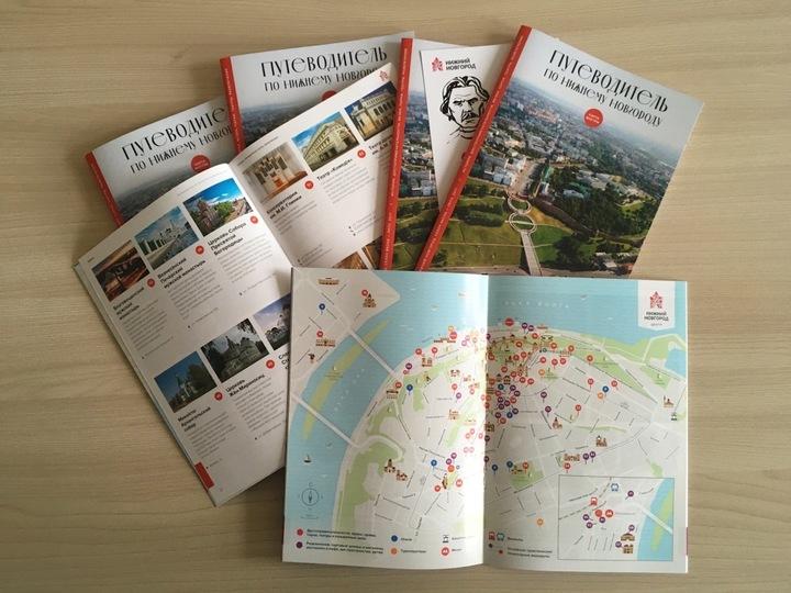 Вышел всвет новый официальный путеводитель поНижнему Новгороду