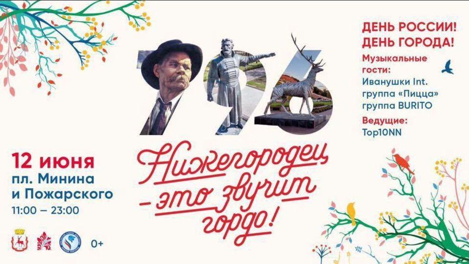 Группа «Иванушки International» выступит вДень Нижнего Новгорода 12июня