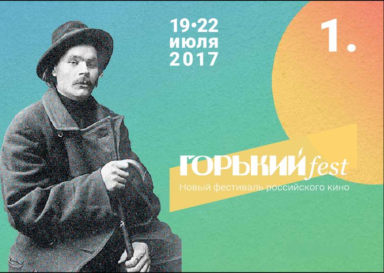 1-ый кинофестиваль «Горький fest» открылся вНижнем Новгороде