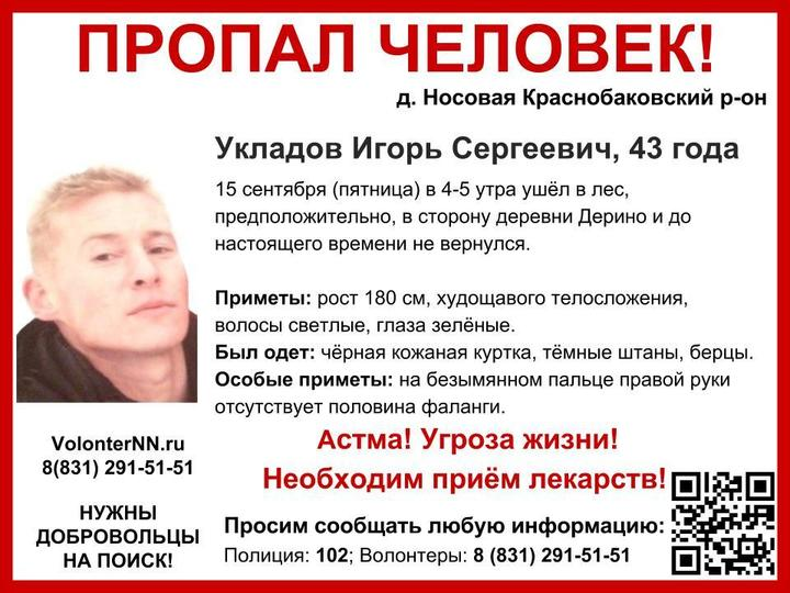ВНижегородской области разыскивают 43-летнего Игоря Укладова