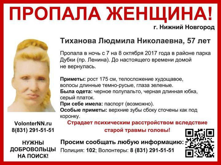 Врайоне парка «Дубки» вНижнем Новгороде пропала Любовь Тиханова
