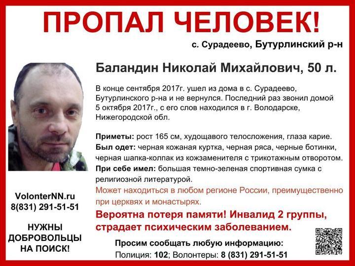 50-летний Николай Баландин пропал вНижегородской области