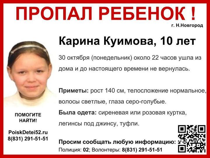 Ищут всем городом. 10-летняя девочка пропала вНижнем Новгороде