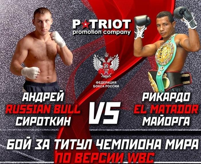 Однодневный турнир побоксу пройдет «Коррида вНижнем» сегодня вНижнем Новгороде
