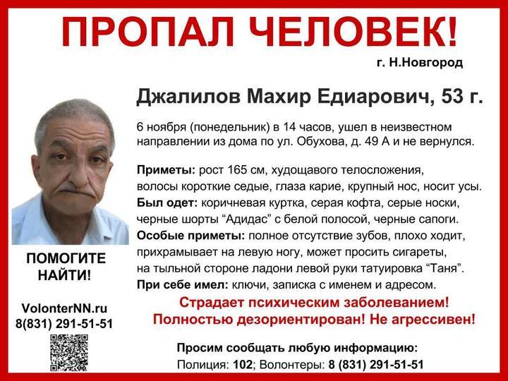 ВНижнем Новгороде без вести пропал 53-летний Махир Джалилов