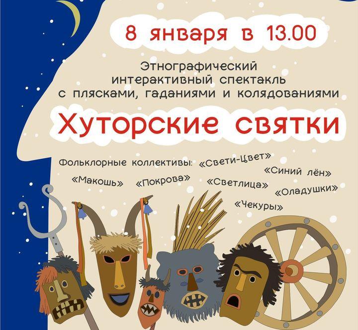 «Хуторские Святки» пройдут наЩелоковском хуторе 8января