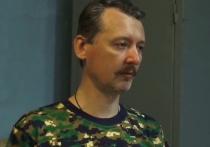 Стрелков предложил Захарченко снять Георгиевский крест и обвинил его в «личном обогащении»
