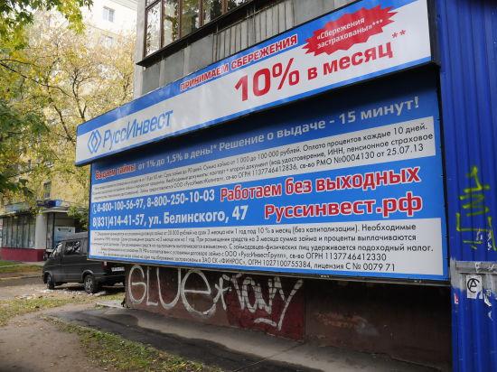 В Нижнем закрылась очередная микрофинансовая контора